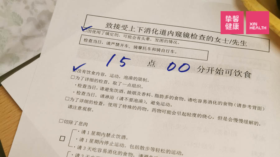 日本高级体检 消化道内视镜检查注意事项