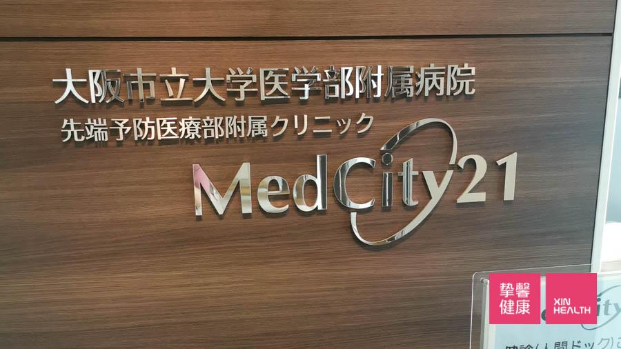 大阪市立大学医学部附属病院 体检部