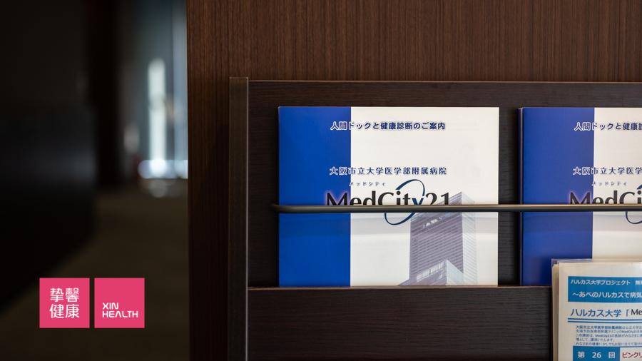 大阪市立大学医学部附属医院体检部 用户手册