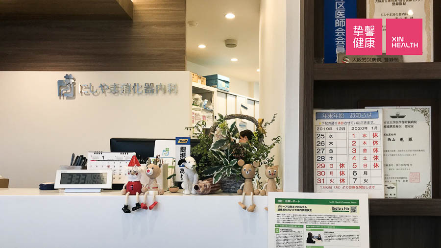 日本高级体检 肠镜检查医院 西山消化器内科 前台