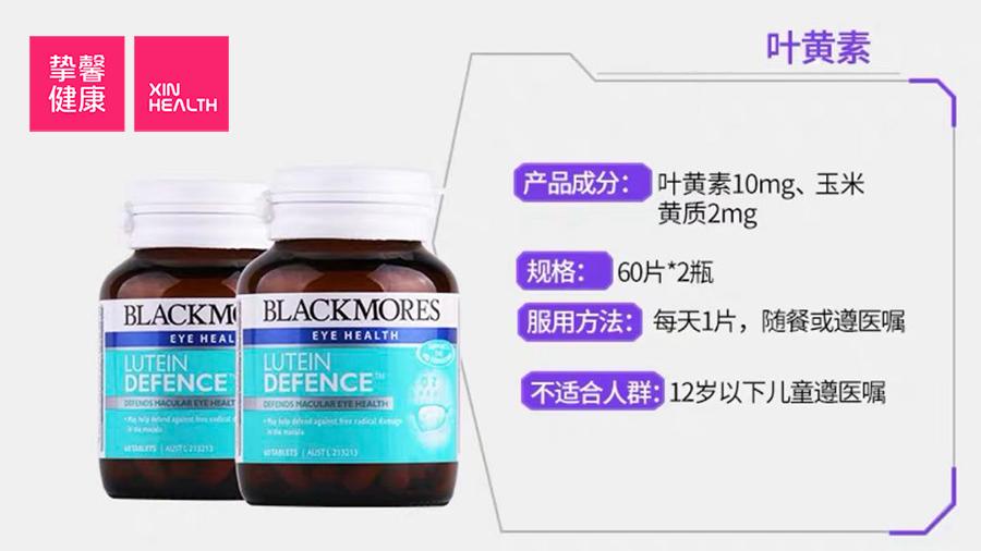 市面上常见的叶黄素补充剂