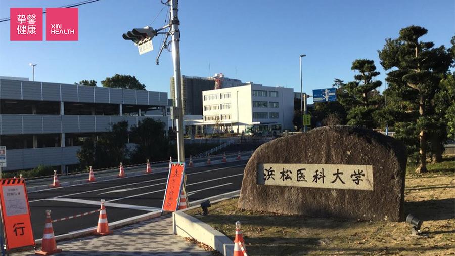 滨松医科大学名牌
