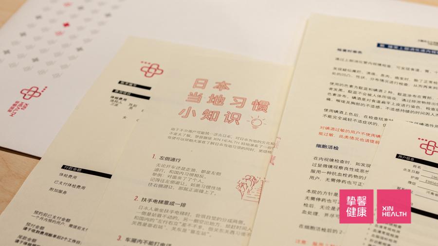 日本高级体检 详细全面的服务文件