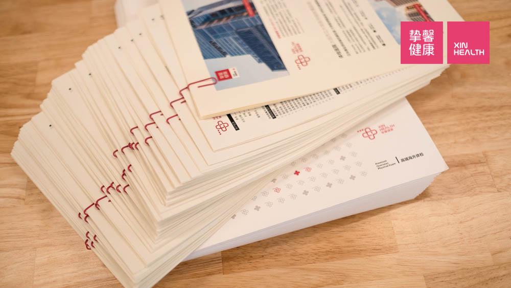 日本高级体检 企业用户服务文件