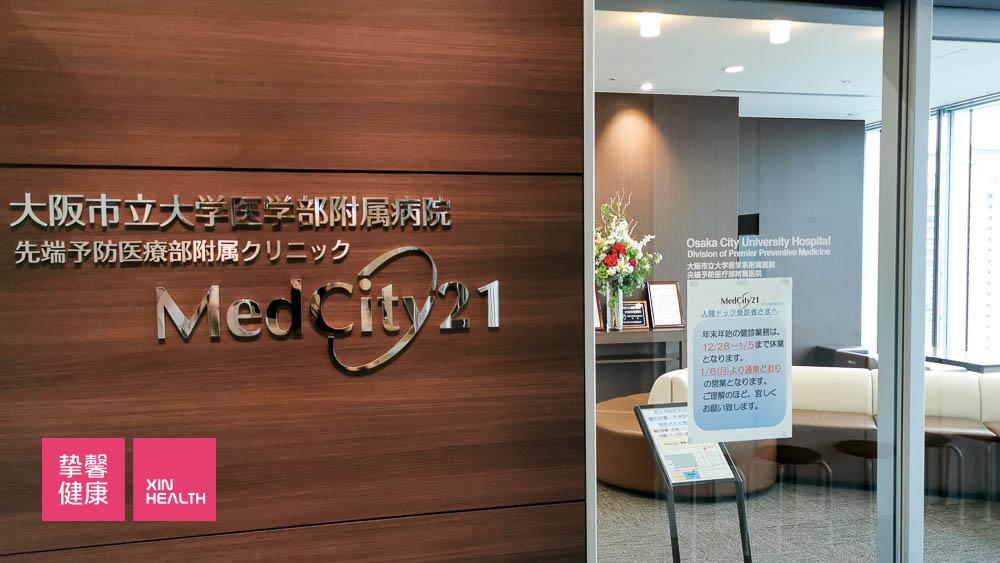 日本高级体检  大阪市立大学医学部附属病院 体检部