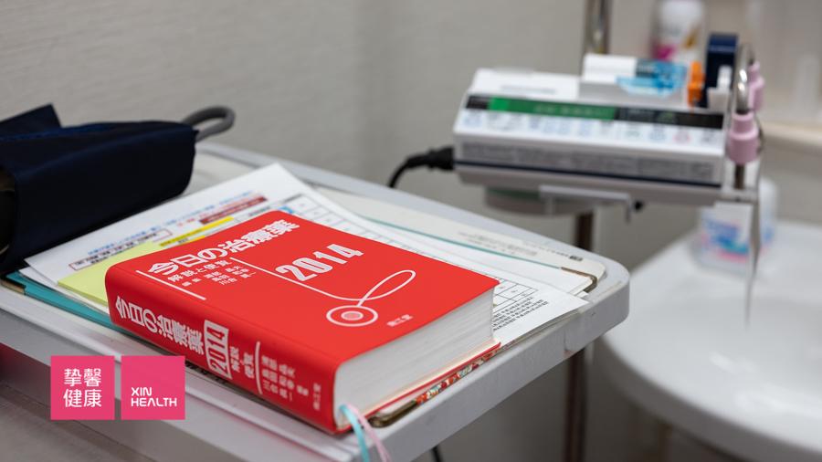 日本医院内部就诊指南书