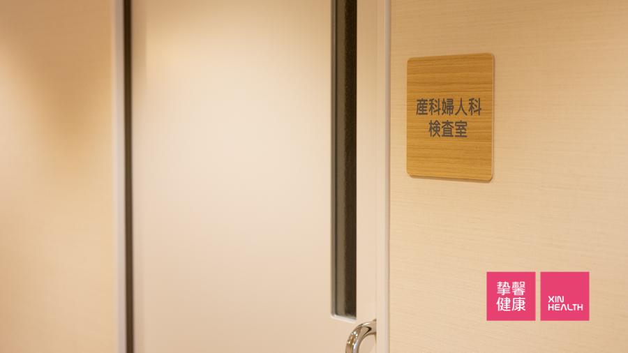 日本高级体检 妇科检查室