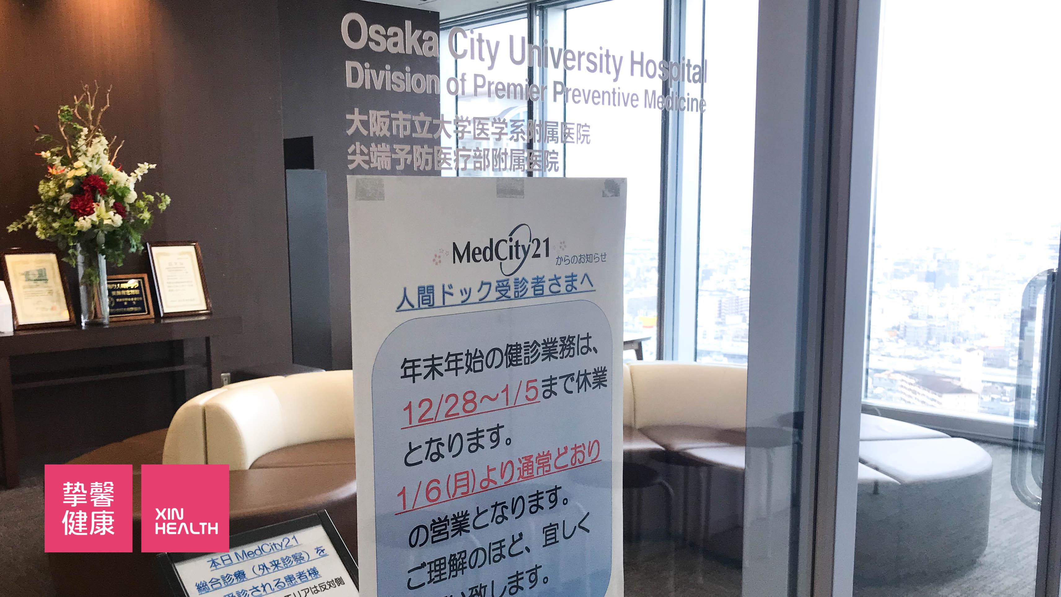 大阪市立大学医学部附属医院 体检部门口