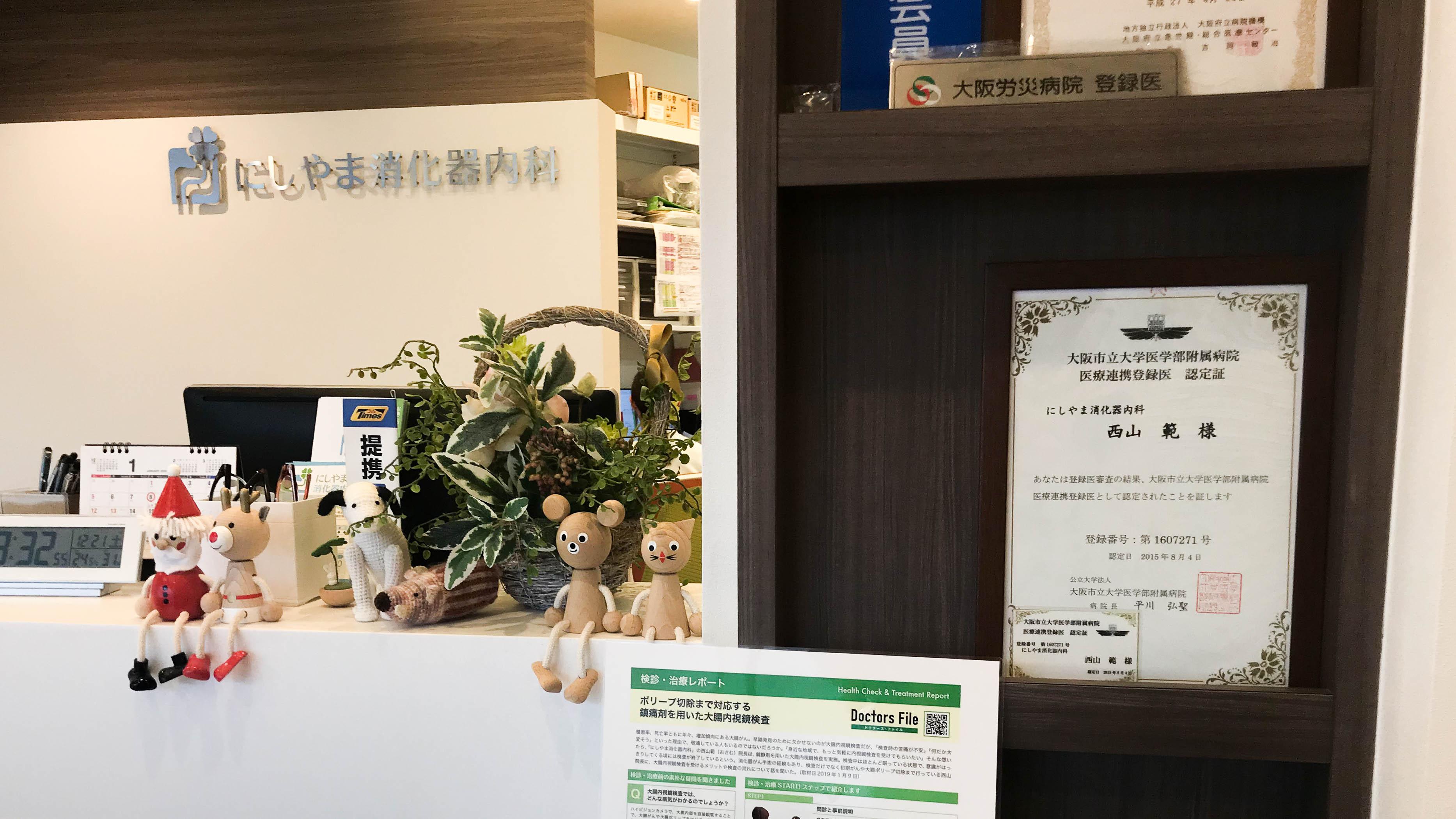 日本高级体检 西山消化器内科