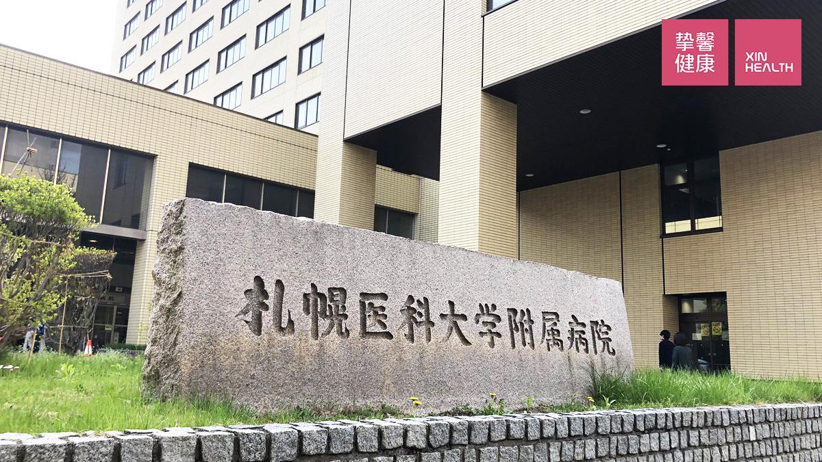 札幌医科大学附属病院