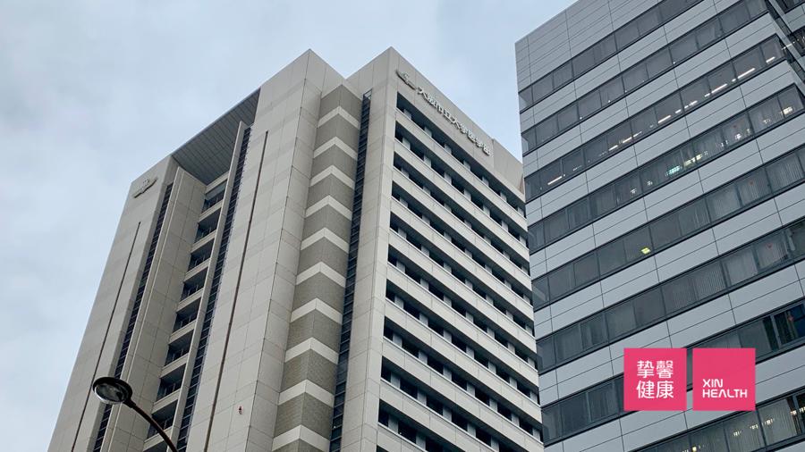 日本高级体检 大阪市立大学医学部