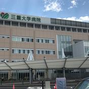 三重县大学医学部附属医院