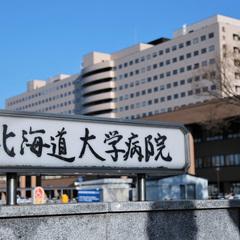 北海道大学医院