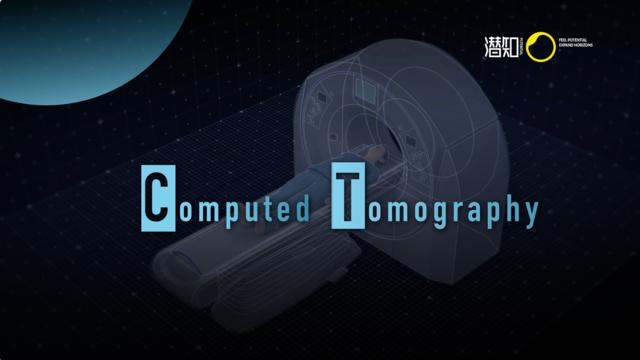 「健康科普视频」CT 医学影像技术,获得诺贝尔医学奖的发明