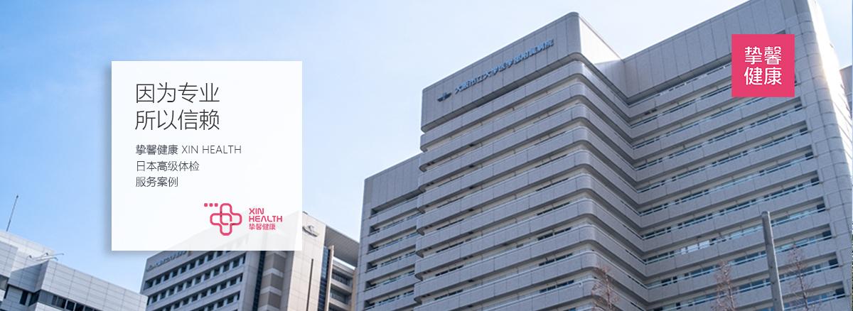 日本体检后,去日本医院的后续复查
