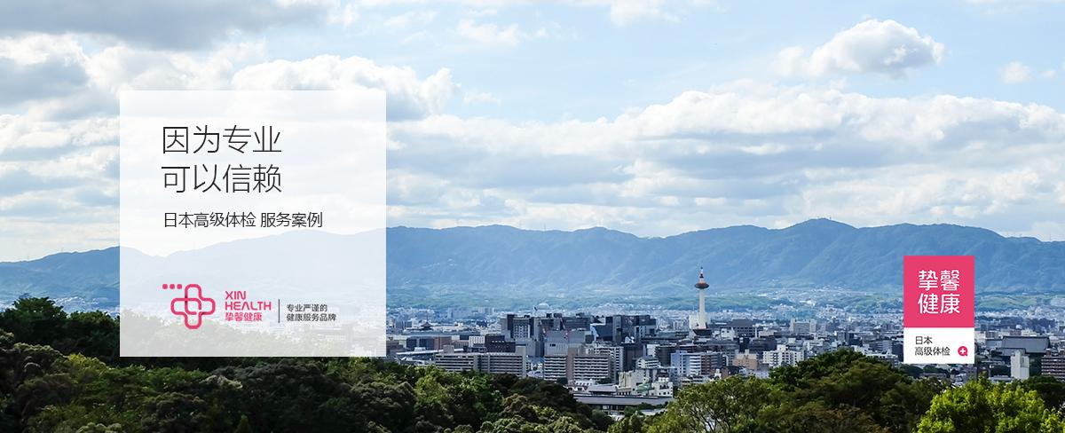 春节假期去日本体检和旅行