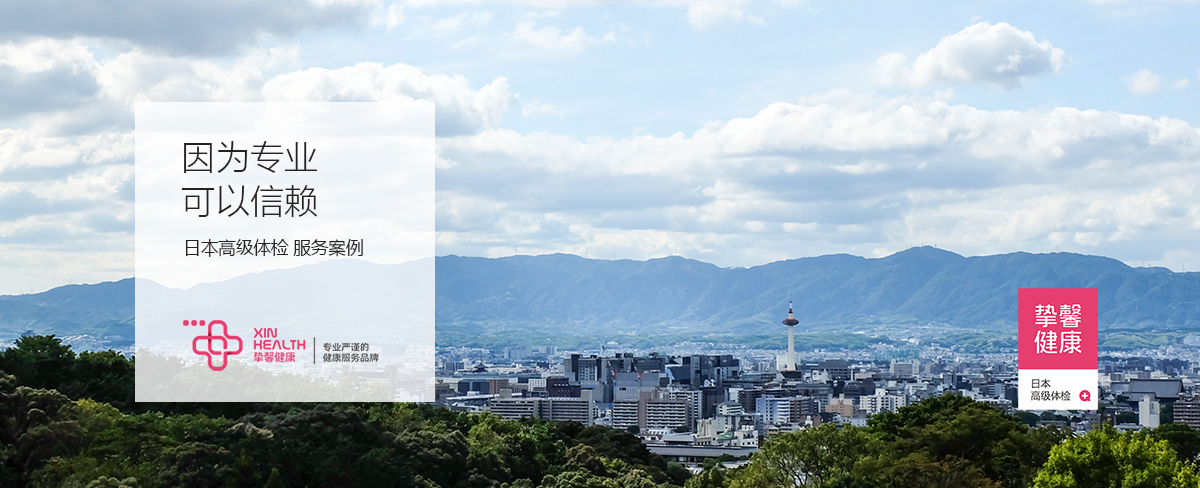 5年日本留学经历的海归,详谈挚馨健康日本体检服务