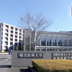 埼玉医科大学医院