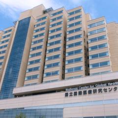 国立国际医疗研究中心医院