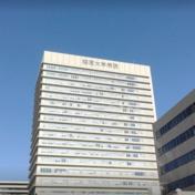 东京慈惠会医科大学附属医院