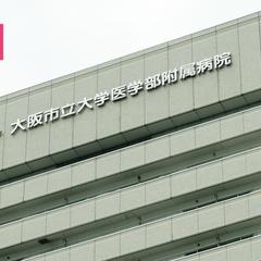 大阪市立大学医学院附属医院和当地环境视频短片