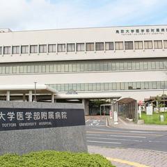 鳥取大学医学部附属病院