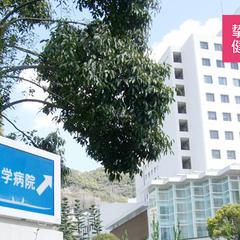 长崎大学病院