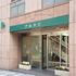 去日本看病和体检,医院应该如何选择?