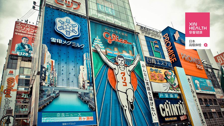 日本体检攻略:正确的体检应该怎么做?