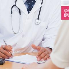 医学知识讲座 48:聪明的患者应懂得知情、学会选择(下)