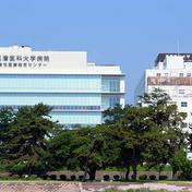 兵库医科大学医院