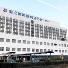 国立循环器病研究中心