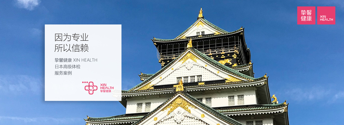 一个人的日本体检,关西圣诞之旅