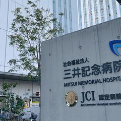 JCI 认证:医院的国际化认证