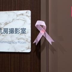 乳腺疾病早期预防:乳腺超声检查