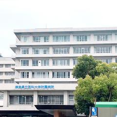 奈良县立医科大学附属医院