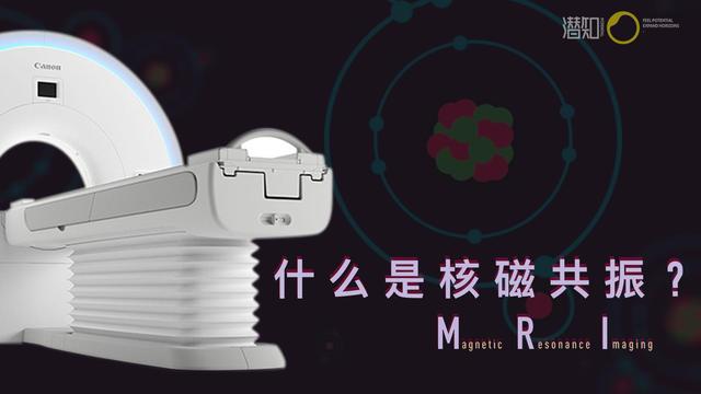 「健康科普视频」什么是核磁共振 MRI ?医学三大影像技术之一