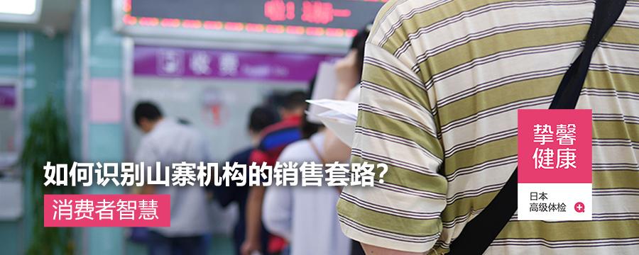 如何识别日本体检山寨机构的销售套路?
