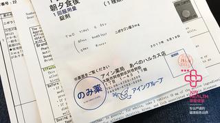 挚馨健康 大阪 案例13