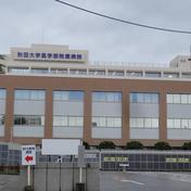 秋田大学医学部附属医院