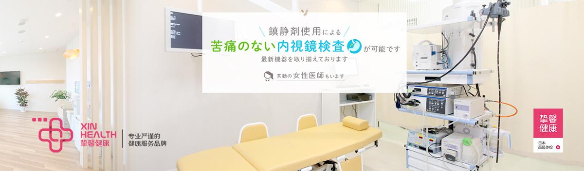 在日本做肠镜的过程和感受