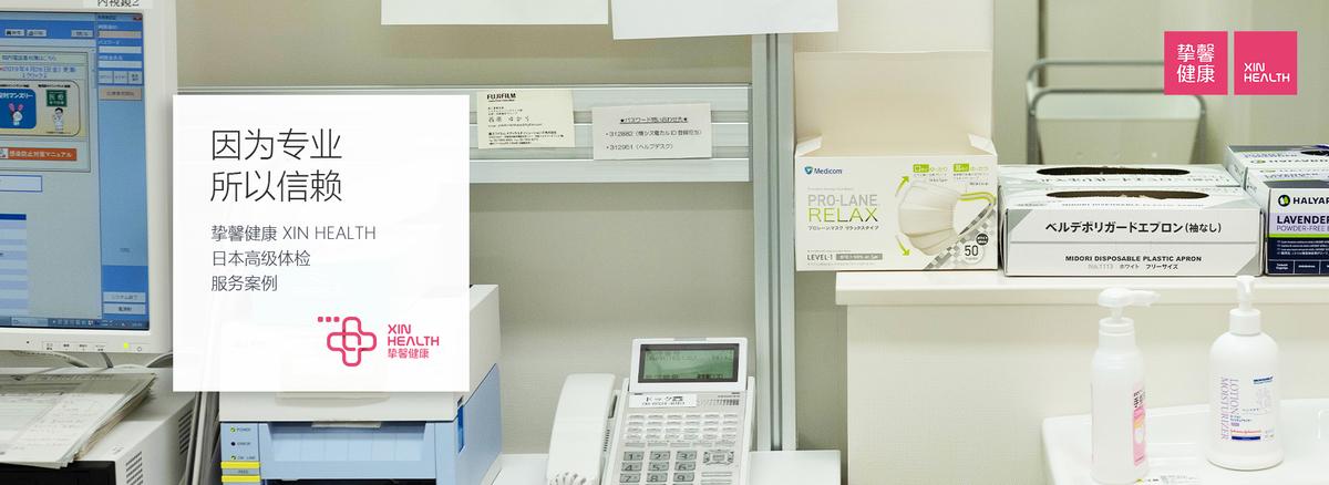 亲身经历,日本胃肠镜检查的贴心之处