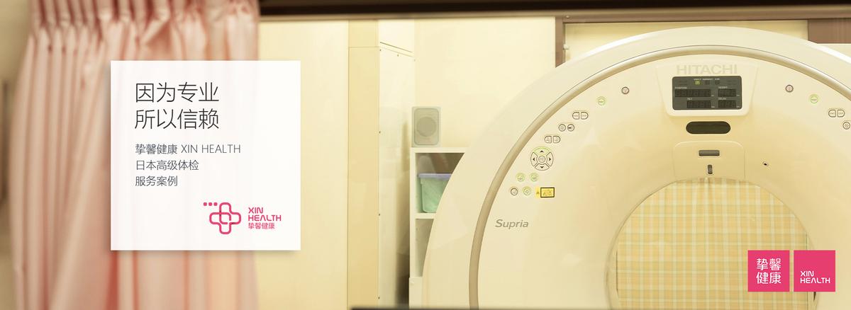 一份特殊的年终奖,日本医院包场体检