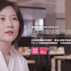 挚馨健康 XIN HEALTH 品牌专访视频