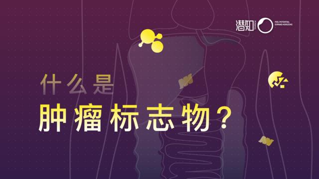 「健康科普视频」什么是肿瘤标志物?对发现早期发现癌症有帮助吗?