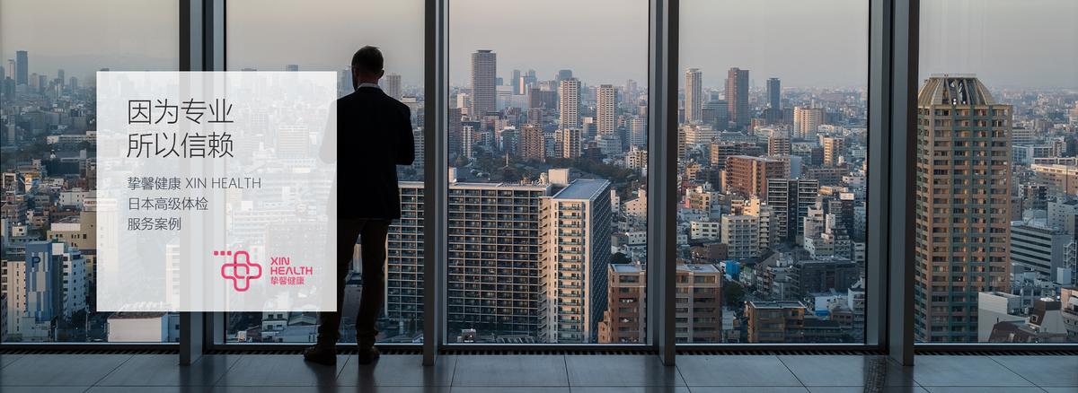去日本体检,东京和大阪医院怎么选?