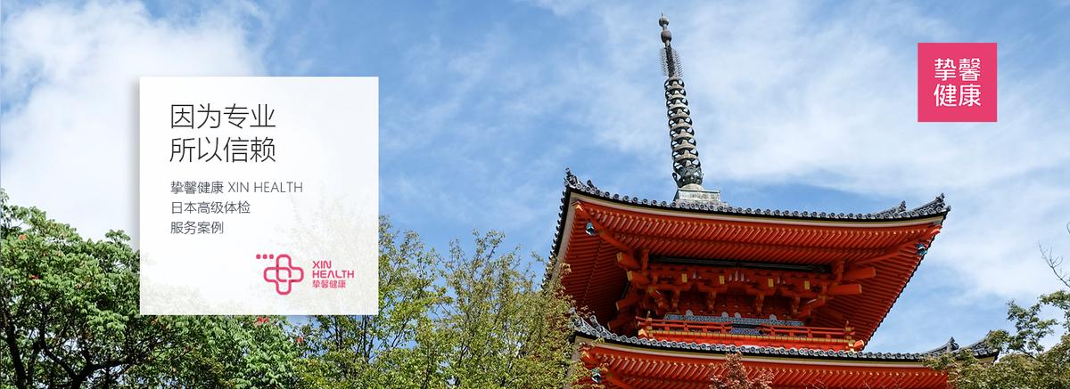 日本体检:服务细节中见差异
