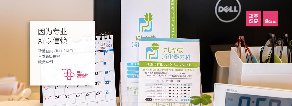一次不分年龄的全面高级日本体检