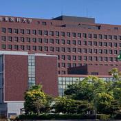 産業医科大学病院