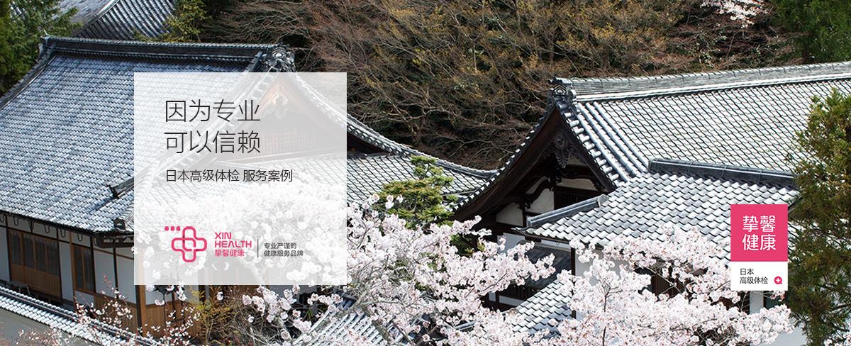 樱花季去日本体检和旅行